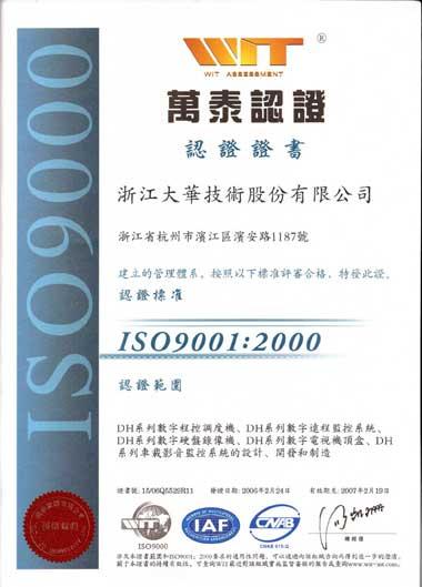 Сертификат ISO на Dahua