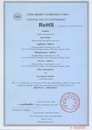 Сертифицан на Dahua RoHS